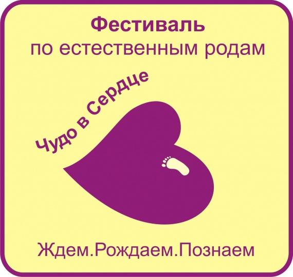 Международный Он-лайн Фестиваль Чудо в сердце Ждем. Рождаем. Познаем.