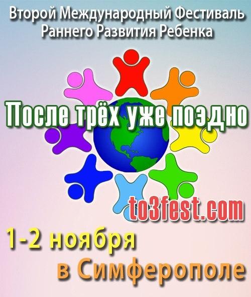 Второй Международный Фестиваль Раннего Развития Ребенка  После трех уже поздно!
