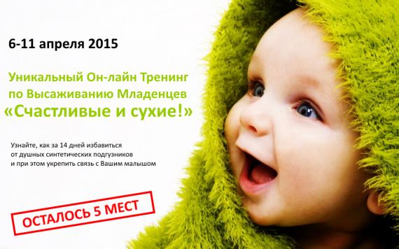 Тренинг по Высаживанию Младенцев Счастливые и сухие!